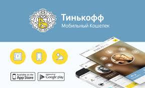 mobilyne-servis-banka-tinykoff-oplata-shtrafov-gibdd-zdesy-i-seytchas