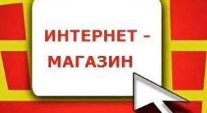 s-tchego-natchaty-otkrtie-internet-magazina